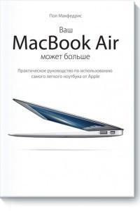 Ваш МасBook Air может больше. Практическое руководство по использованию самого легкого ноутбука от Apple