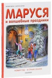 Маруся и волшебные праздники