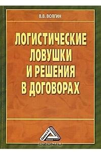 Логистические ловушки и решения в договорах. Справочник предпринимателя