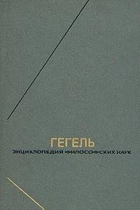 Гегель. Энциклопедия философских наук. В трех томах. Том 1