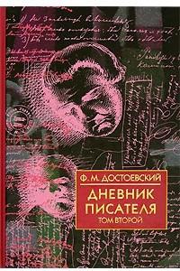 Дневник писателя. В 2 томах. Том 2. 1877, 1880, 1881