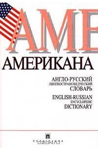Американа. Англо - русский лингвострановедческий словарь