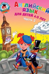 Английский язык для детей 4-5 лет. Часть 2