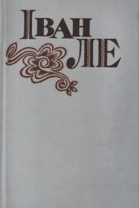 Твори. В 7 томах. Том 3