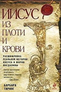 Иисус из плоти и крови: расшифровка реал