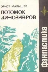 Потомок динозавров