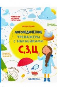 С, З, Ц. Книжка с наклейками