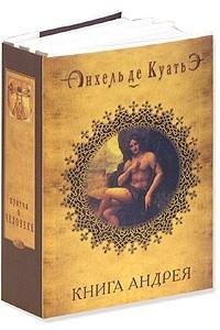 Книга Андрея