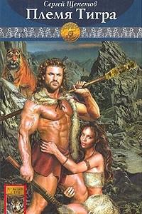 Каменный век. Книга 2. Племя Тигра