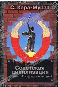 Советская цивилизация. В двух книгах. Книга 2. От Великой Победы до наших дней