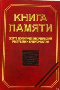 Книга памяти жертв политических репрессий Республики Башкортостан
