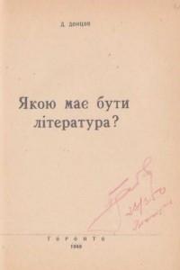 Якою має бути література?