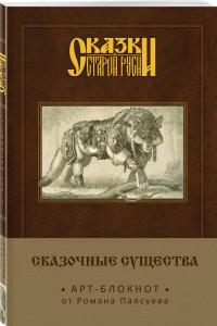 Сказки старой Руси. Арт-блокнот. Сказочные существа (Серый Волк)