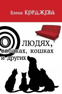 О людях, собаках, кошках и других
