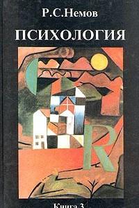 Психология. В трех книгах. Книга 3
