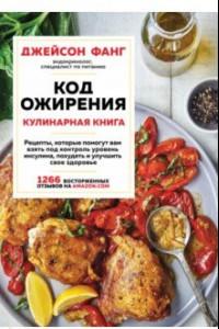 Код ожирения. Кулинарная книга