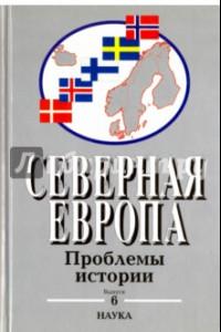 Северная Европа. Проблемы истории. Выпуск 6