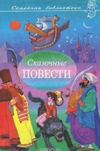 Сказочные повести. Выпуск 7