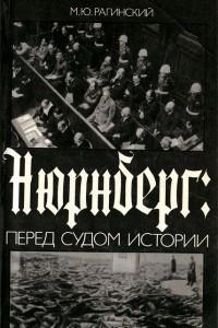Нюрнберг. Перед судом истории