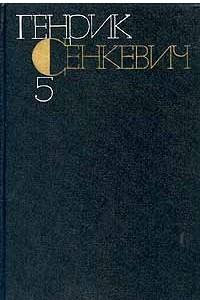 Генрик Сенкевич. Собрание сочинений в девяти томах. Том 5