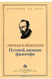 Путевой дневник философа