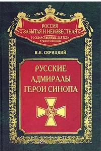 Русские адмиралы - герои Синопа