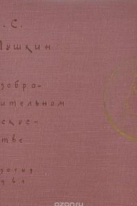 А. С. Пушкин в изобразительном искусстве