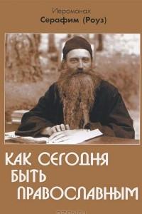 Как сегодня быть православным