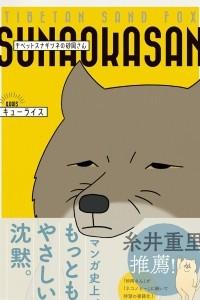 Tibetan Sand Fox Sunaoka-san