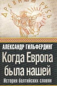 Когда Европа была нашей. История балтийских славян