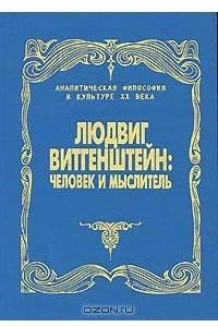 Людвиг Витгенштейн. Человек и мыслитель