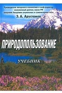Природопользование. Учебник
