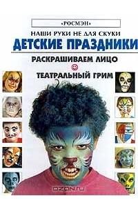 Детские праздники. Раскрашиваем лицо. Театральный грим