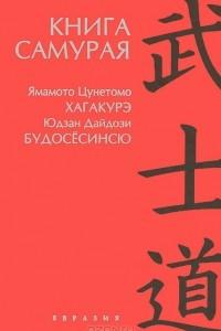 Книга самурая. Будосесинсю. Хагакурэ