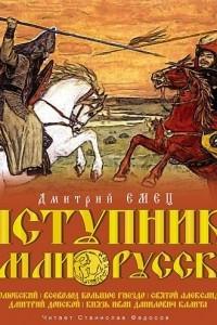 Заступники земли Русской. Часть 2
