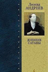 Дневник Сатаны. Повести. Рассказы