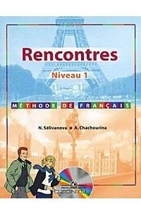 Rencontres: Niveau 1: Methode de francais / Французский язык