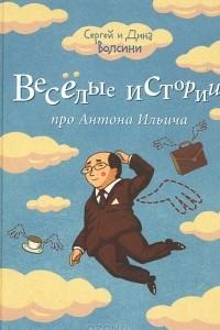 Веселые истории про Антона Ильича