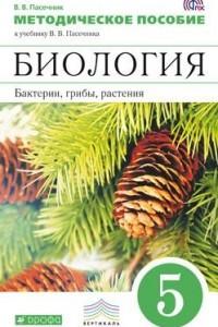Биология. Бактерии, грибы, растения. 5 класс. Методическое пособие