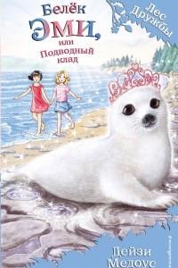 Белёк Эми, или Подводный клад