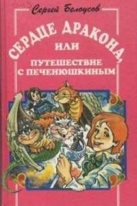 Сердце дракона, или Путешествие с Печенюшкиным