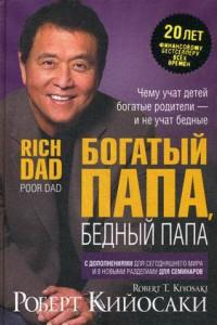 Богатый папа, бедный папа 3-е изд.