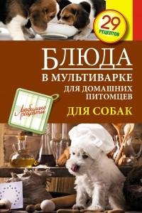 Блюда в мультиварке для домашних питомцев. Для собак