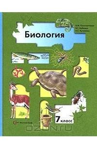 Биология. 7 класс