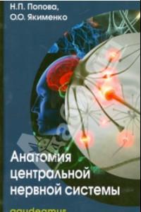 Анатомия центральной нервной системы. Учебное пособие