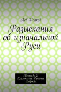 Разыскания об изначальной Руси. Тетрадь 2: Хромосомы, Фонемы, Бифасы