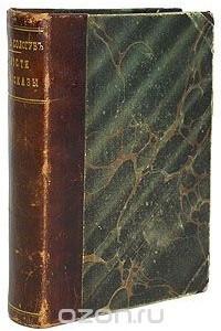 В. А. Соллогуб. Повести и рассказы. В трех томах. В одной книге