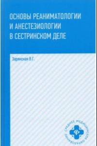 Основы реаниматологии и анестезиологии в сестринском деле