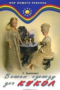 Вяжем одежду для кукол