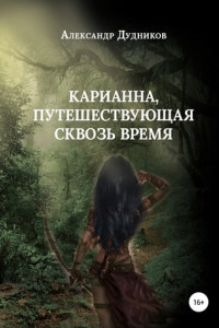 Карианна, путешествующая сквозь время